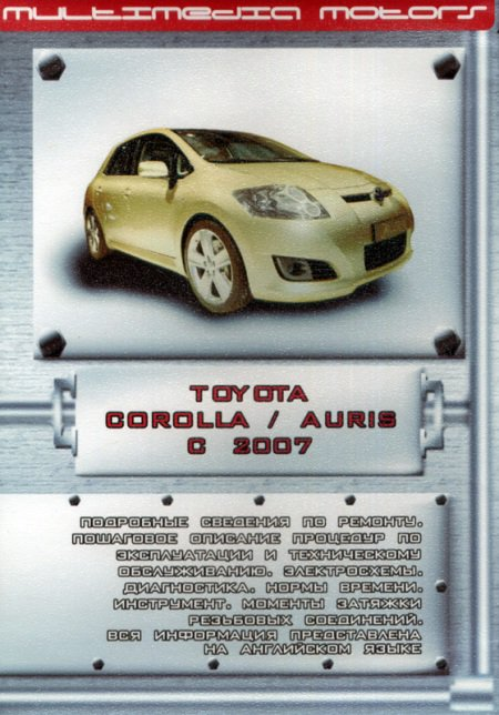 CD TOYOTA COROLLA / AURIS с 2007