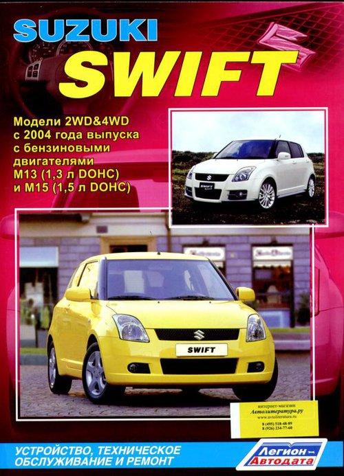 Книга SUZUKI SWIFT (Сузуки Свифт) с 2004 бензин Пособие по ремонту и эксплуатации