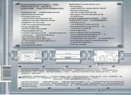 CD NISSAN TIIDA c 2006