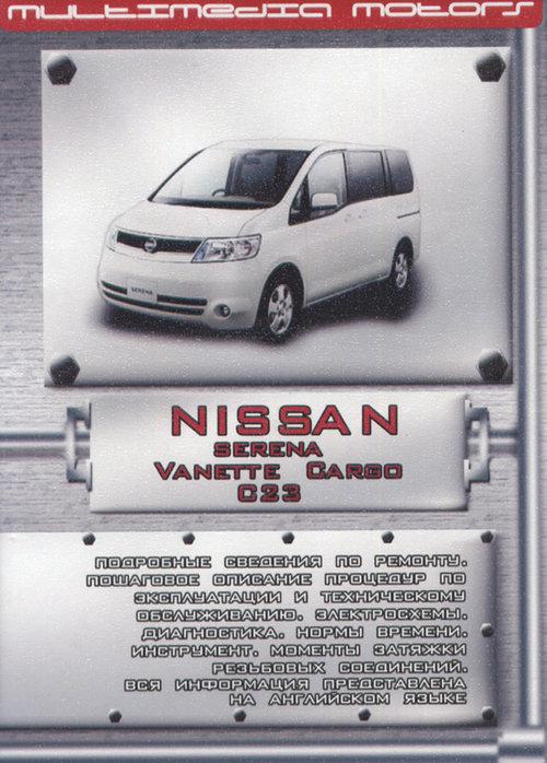 CD NISSAN SERENA / VANETTE / CARGO