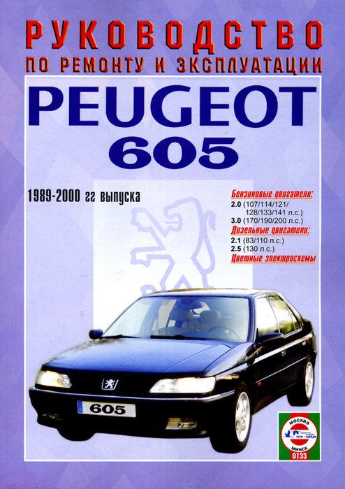 PEUGEOT 605 1989-2000 бензин / дизель Пособие по ремонту и эксплуатации