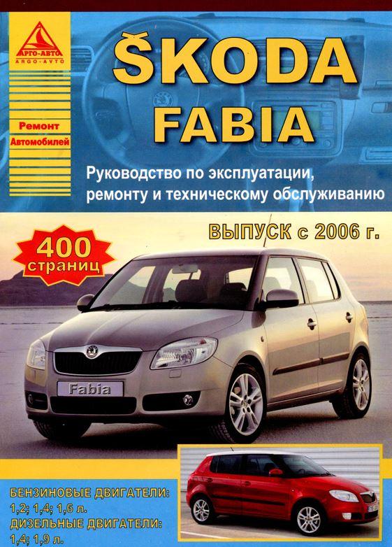 Книга SKODA FABIA (ШКОДА ФАБИЯ) с 2006 бензин / дизель Пособие по ремонту и эксплуатации
