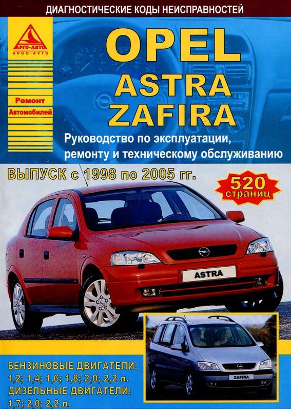Инструкция OPEL ZAFIRA A (Опель Зафира А) 1998-2005 бензин / дизель Пособие по ремонту и эксплуатации