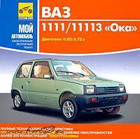 CD ВАЗ-1111, ВАЗ-11113 Ока