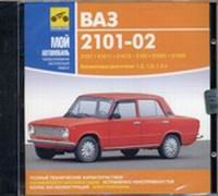CD ВАЗ 2101, ВАЗ 2102