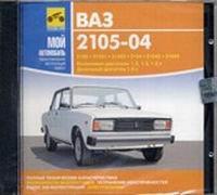 CD ВАЗ 2104-05
