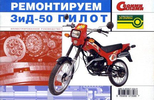 Мокики ЗИД 50 ПИЛОТ Руководство по ремонту + Каталог деталей