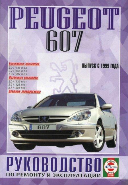 PEUGEOT 607 с 1999 бензин / дизель Пособие по ремонту и эксплуатации