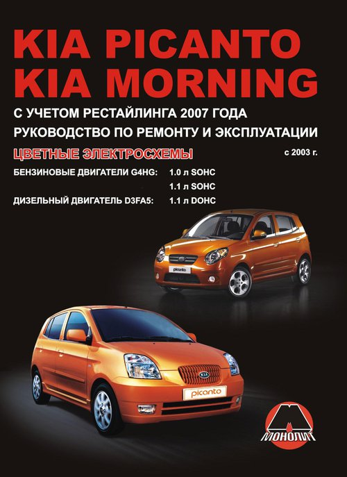 Инструкция KIA PICANTO / MORNING (Киа Пиканто) с 2003 бензин / дизель Пособие по ремонту и эксплуатации