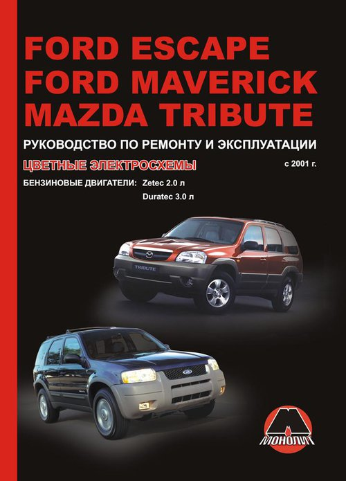 Инструкция FORD MAVERICK / ESCAPE, MAZDA TRIBUTE (Форд Маверик) c 2001 бензин Пособие по ремонту и эксплуатации