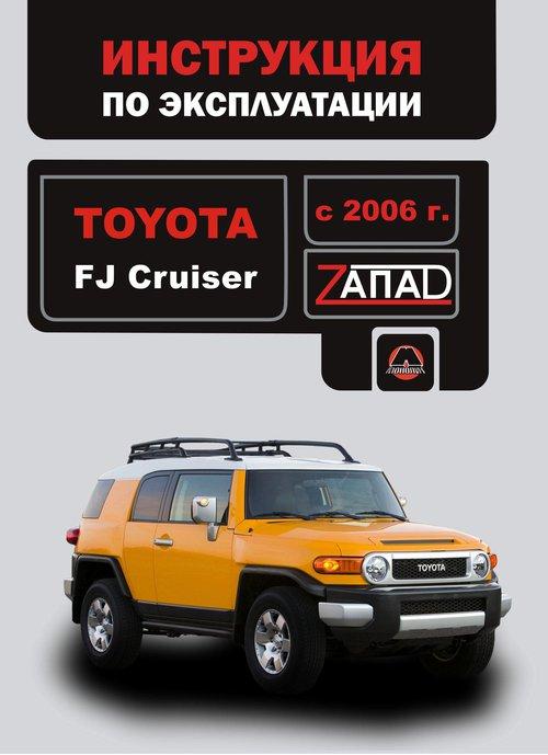 TOYOTA FJ CRUISER с 2006 Руководство по эксплуатации и техническому обслуживанию