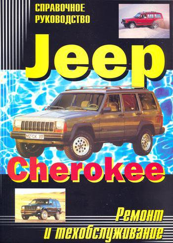 JEEP CHEROKEE / COMANCHE / WAGONEER 1984-1993 бензин Пособие по ремонту и эксплуатации