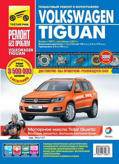 Книга VOLKSWAGEN TIGUAN (Фольксваген Тигуан) с 2007 и с 2011 бензин / турбодизель Руководство по ремонту и эксплуатации в цветных фотографиях