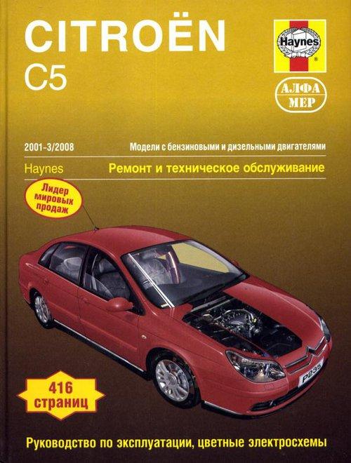 CITROEN C5 (Ситроен С5) 2001-2008 бензин / дизель Книга по ремонту и эксплуатации