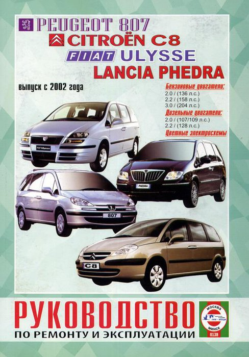 Книга CITROEN C8, PEUGEOT 807, FIAT ULYSSE, LANCIA PHEDRA (Ситроен С8) с 2002 бензин / дизель Руководство по ремонту и эксплуатации