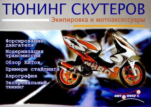 Тюнинг СКУТЕРОВ - экипировка и мотоаксессуары