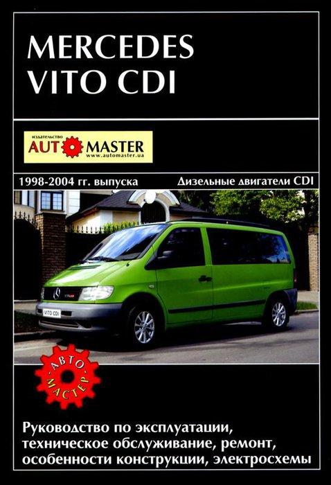 MERCEDES BENZ VITO CDI 1998-2004 дизель Книга по ремонту и эксплуатации