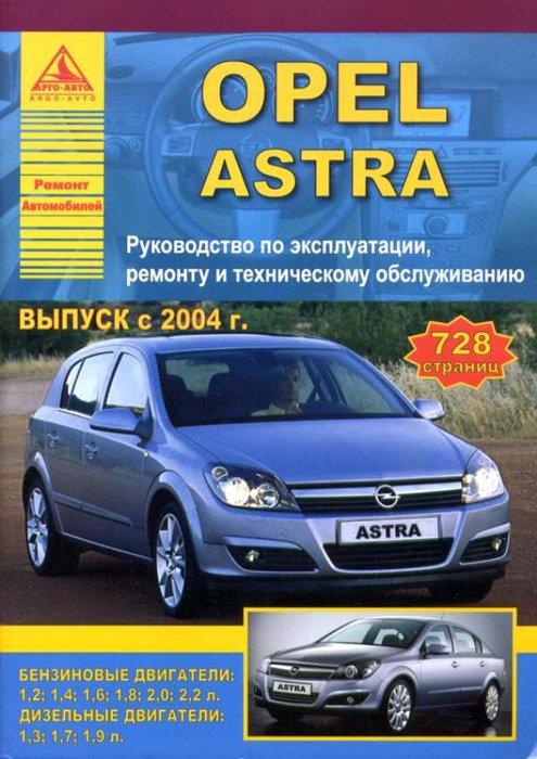 Книга OPEL ASTRA (Опель Астра) с 2004 бензин / дизель Пособие по ремонту и эксплуатации