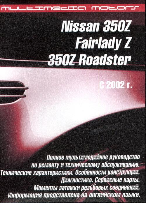 CD NISSAN 350Z / NISSAN FAIRLADY с 2002