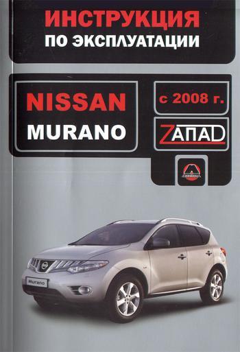 NISSAN MURANO с 2008 Руководство по эксплуатации и техническому обслуживанию