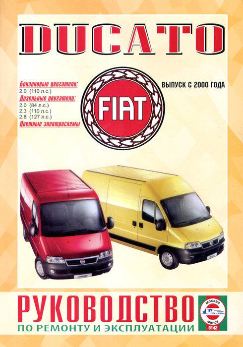 FIAT DUCATO с 2000 бензин / дизель Пособие по ремонту и эксплуатации