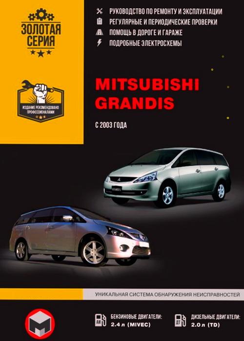 Книга MITSUBISHI GRANDIS (МИЦУБИСИ ГРАНДИС) с 2003 бензин / дизель Пособие по ремонту и эксплуатации
