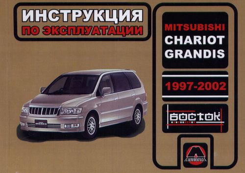 MITSUBISHI CHARIOT GRANDIS 1997-2002 Инструкция по эксплуатации и техническому обслуживанию