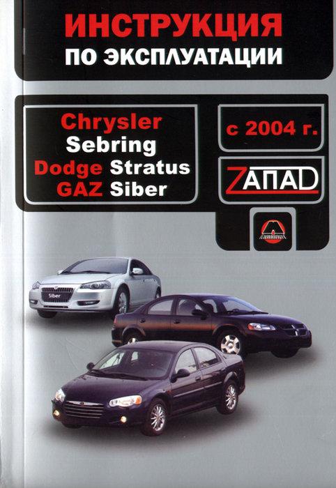 Книга CHRYSLER SEBRING / DODGE STRATUS / ГАЗ SIBER с 2004 Руководство по эксплуатации и техническому обслуживанию