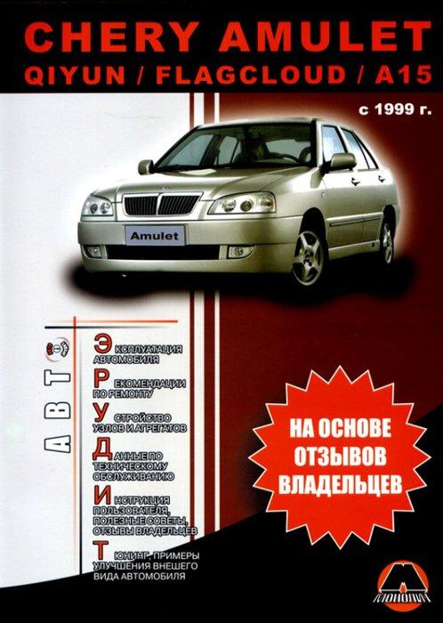 CHERY AMULET / QIYUN / FLAGCLOUD / A15 с 1999 бензин Эксплуатация + советы