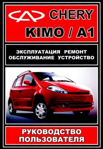 CHERY A1 / KIMO бензин Пособие по ремонту и эксплуатации