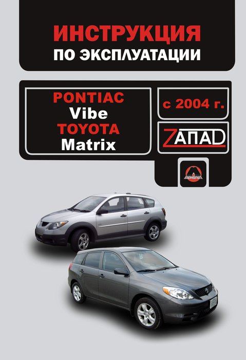 PONTIAC VIBE / TOYOTA MATRIX с 2004 Руководство по эксплуатации и техническому обслуживанию