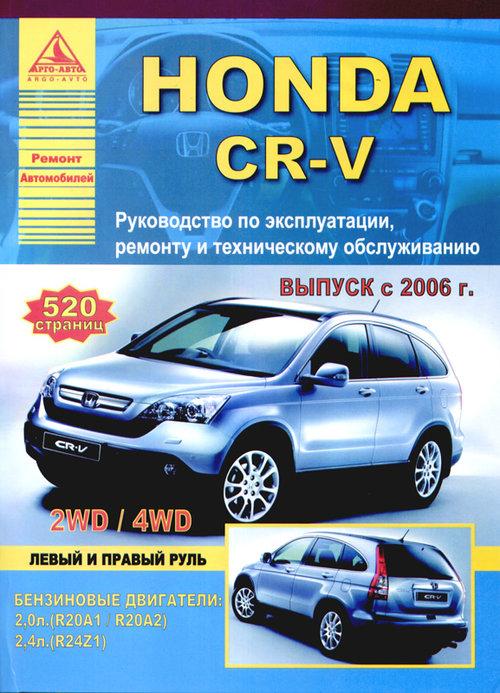 Книга HONDA CR-V (Хонда СРВ) с 2006 бензин Пособие по ремонту и эксплуатации