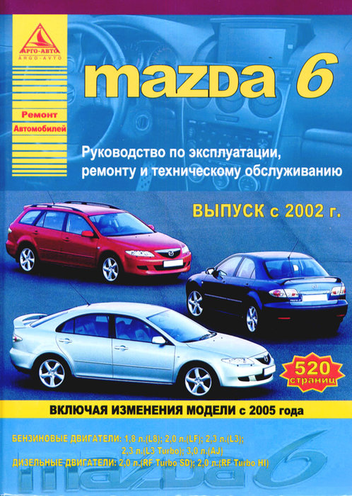 MAZDA 6 c 2002 и с 2005 бензин / дизель Пособие по ремонту и эксплуатации