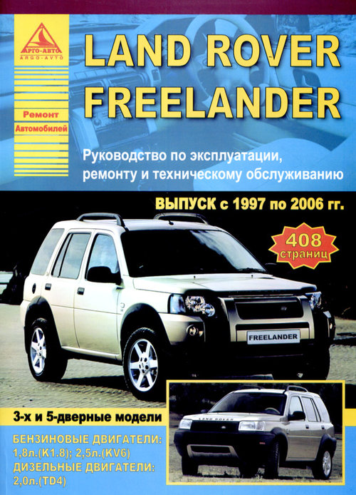 LAND ROVER FREELANDER 1997-2006 бензин / дизель Книга по ремонту и эксплуатации