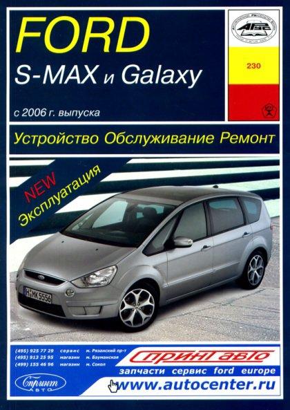 FORD S-MAX / GALAXY (Форд С-Макс) с 2006 бензин / дизель Книга по ремонту и эксплуатации