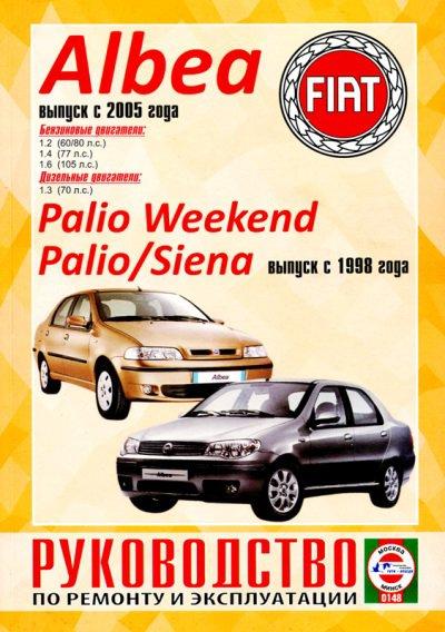 FIAT Albea / Palio с 96 бензин / дизель Пособие по ремонту и эксплуатации