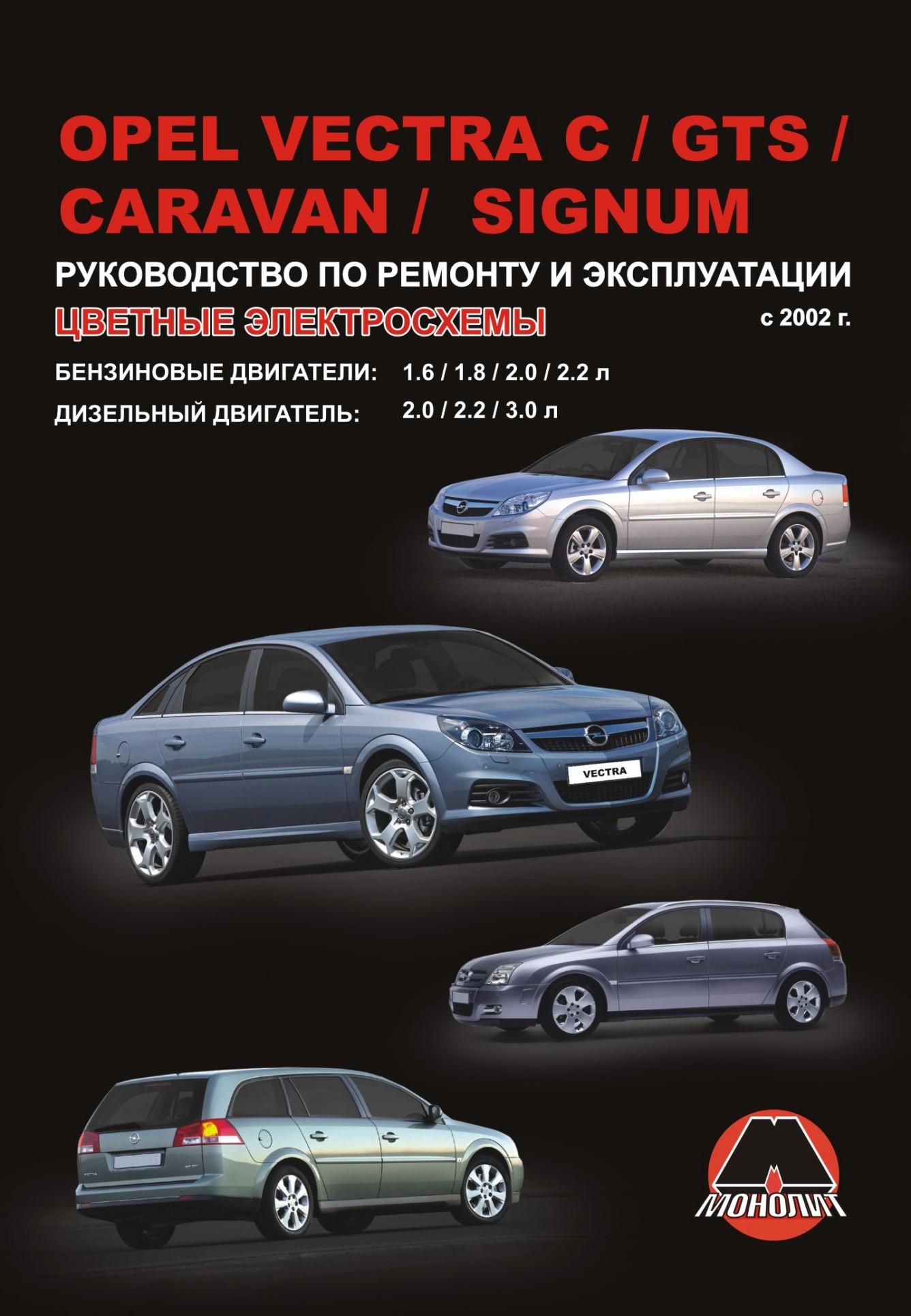 Книга OPEL VECTRA C / CARAVAN / GTS / SIGNUM (Опель Вектра С) с 2002 бензин / дизель Пособие по ремонту и эксплуатации