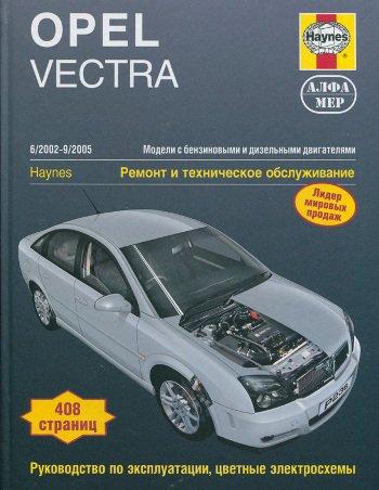 OPEL VECTRA 2002-2005 бензин / дизель Пособие по ремонту и эксплуатации