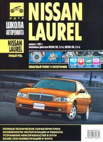 Книга NISSAN LAUREL (Ниссан Лаурель) с 1997 Руководство по ремонту в фотографиях