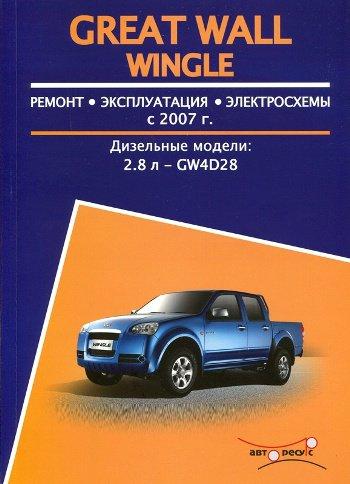 GREAT WALL WINGLE с 2007 дизель Пособие по ремонту и эксплуатации