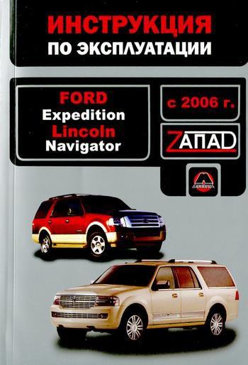 LINCOLN NAVIGATOR с 2006 Руководство по эксплуатации и техническому обслуживанию