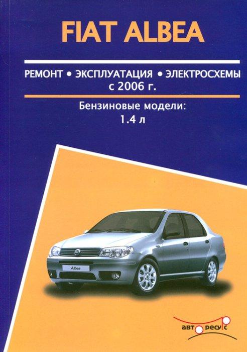 Книга FIAT ALBEA (Фиат Албея) с 2005 бензин Инструкция по ремонту и эксплуатации