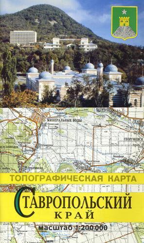 Топографическая карта Ставропольский край