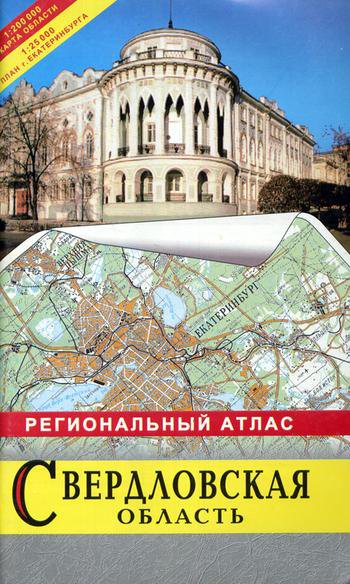 Общегеографический региональный атлас Свердловская область