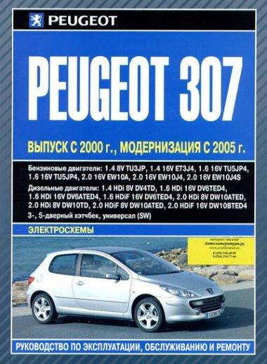 PEUGEOT 307 с 2000 и с 2005 бензин / дизель Пособие по ремонту