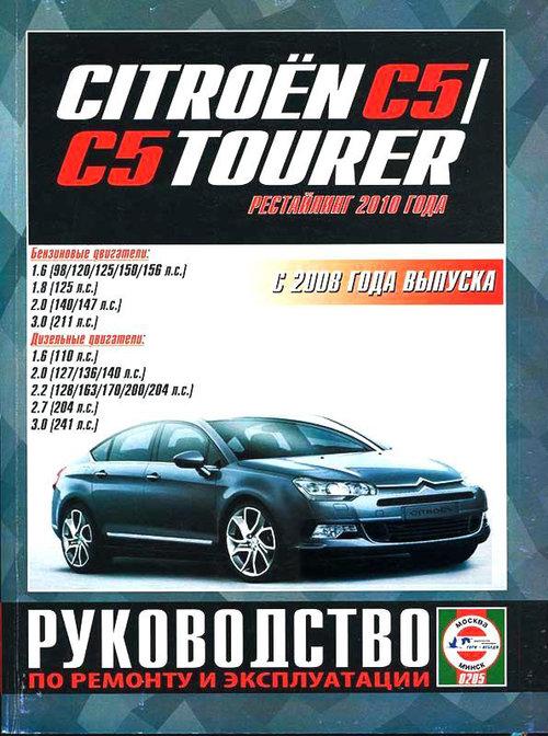 Руководство CITROEN C5 / C5 TOURER (СИТРОЕН С5 ТОУРЕР) с 2008 бензин / дизель Книга по ремонту и эксплуатации