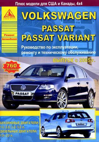 Книга VOLKSWAGEN PASSAT / VARIANT (Фольксваген Пассат / Вариант) с 2005 бензин / дизель Пособие по ремонту и эксплуатации
