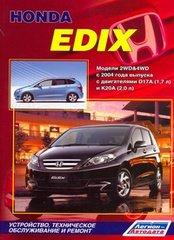 Руководство HONDA EDIX (ХОНДА ЭДИКС) с 2004 бензин Пособие по ремонту и эксплуатации
