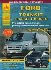 Книга FORD TRANSIT / TRANSIT TOURNEO (Форд Транзит) с 2006 бензин / дизель Пособие по ремонту и эксплуатации