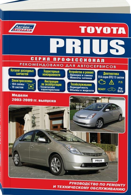 Книга TOYOTA PRIUS (ТОЙОТА ПРИУС) 2003-2009 бензин Пособие по ремонту и эксплуатации